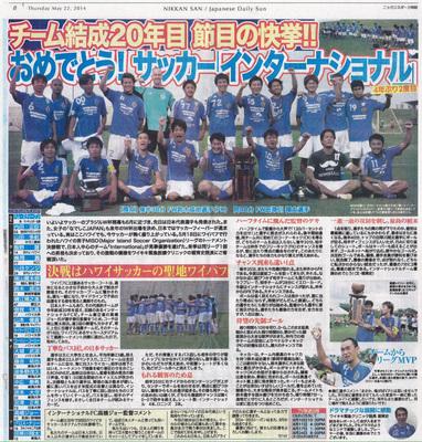 Nikkan_sun_inter_052214.jpg