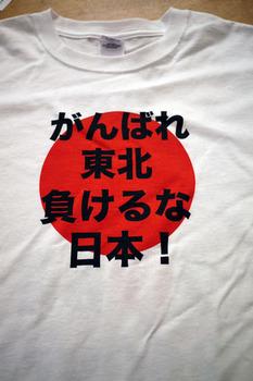 chariTshirt_041411-01.jpg